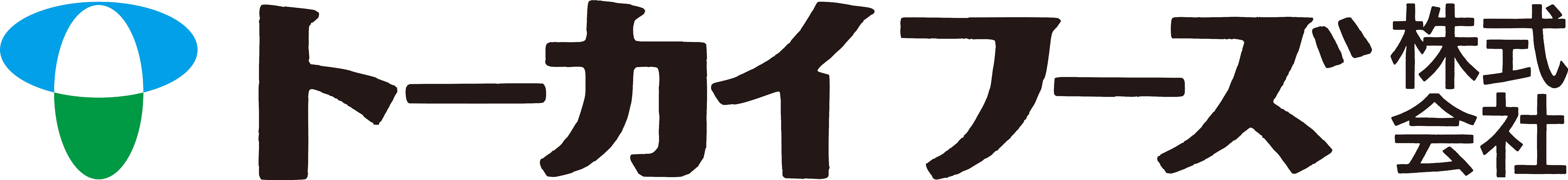 トーカイフーズ株式会社