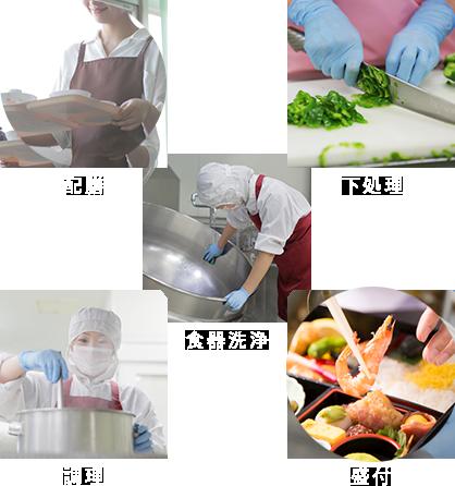 資格不要の調理スタッフ
