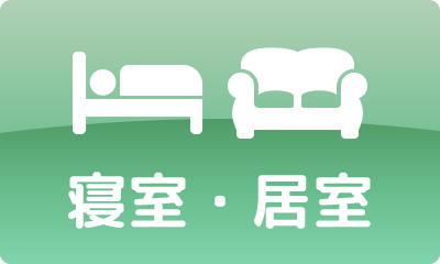 寝室・居室