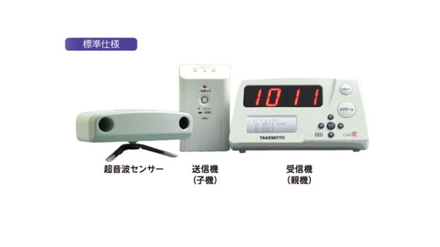 超音波離床検知システム Care愛