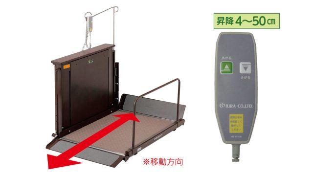 車いす用電動昇降機 UD-420